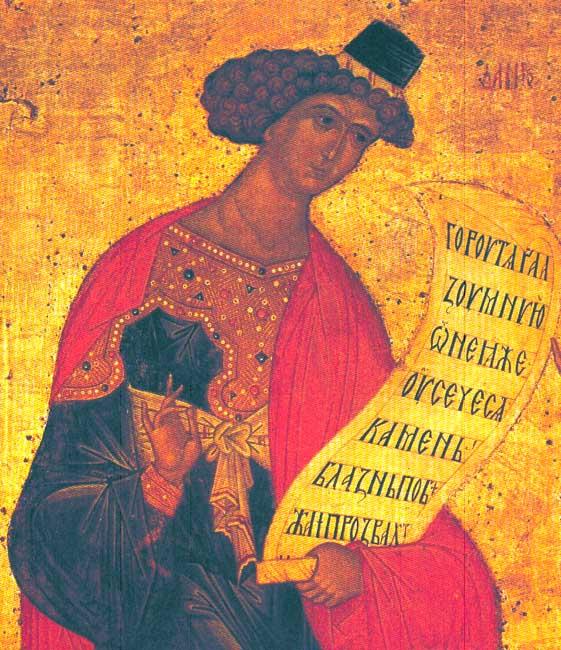 img Holy Prophet Daniel