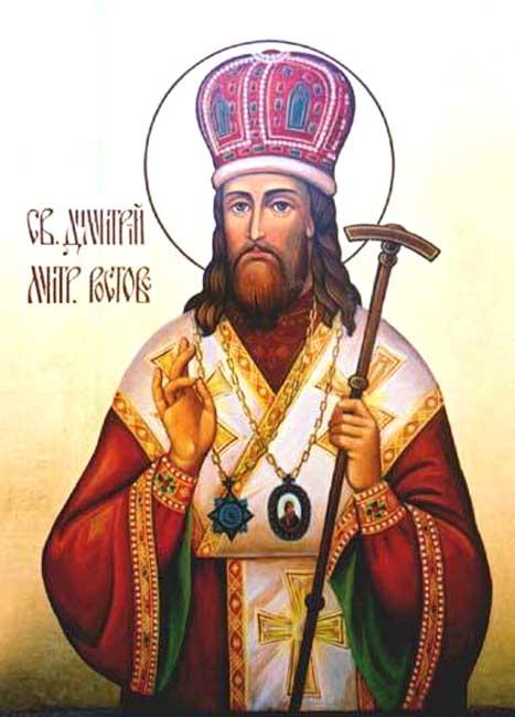 IMG ST.  DEMETRIUS, Dimitri, Димитрий, Metropolitan of Rostov