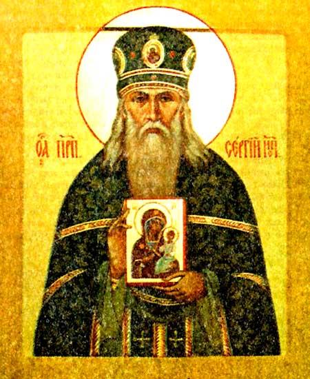 IMG ST, SERGIUS (Srebryansky), the New Confessor