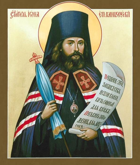 IMG ST. JONAH  of Manchuria